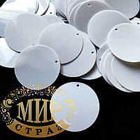 Пайетки  белые White 30мм  Упаковка 100шт