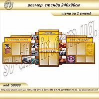 кабинет физики код S50009