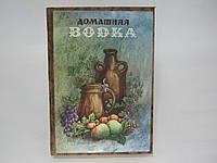 Цыганенко В.А. Домашние вина, наливки, настойки и коктейли.