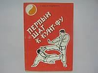 Цед Н., Андрейчук В. Первый шаг к кунг-фу.