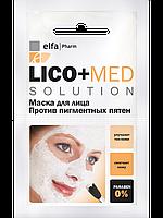 "Маска для лица против пигментных пятен 20мл   ""Elfa Pharm"" Lico+Med"