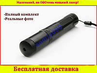 Зеленая мощная лазерная указка JD-851 лазер АКЦИЯ
