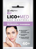 """Экспресс-маска Интенсивное увлажнение 40+ 20мл  20мл   """"Elfa Pharm"""" Lico+Med"""