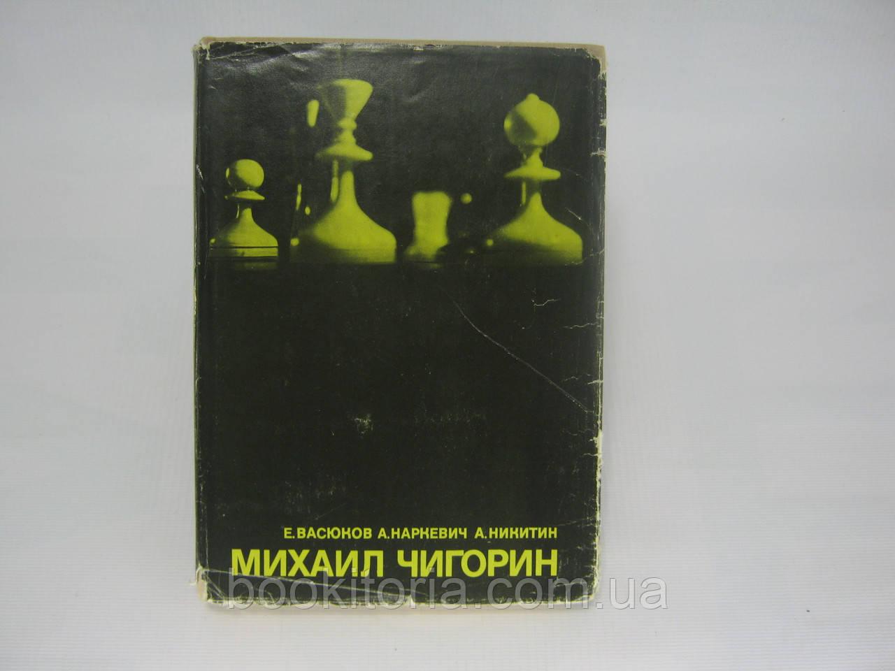 Васюков Е. и др. Михаил Чигорин (б/у).