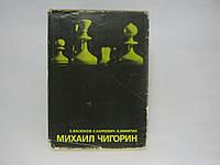 Васюков Е. и др. Михаил Чигорин (б/у)., фото 1
