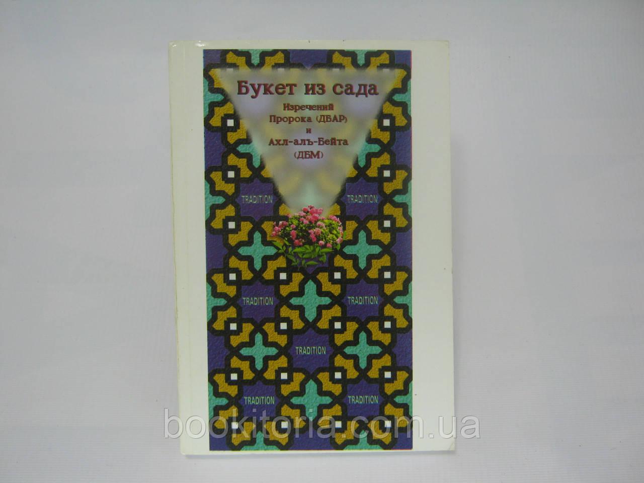 Букет из сада изречений изречений Пророка Мухаммада (ДБАР) и Ахл аль-бейта (ДМБ) (б/у).