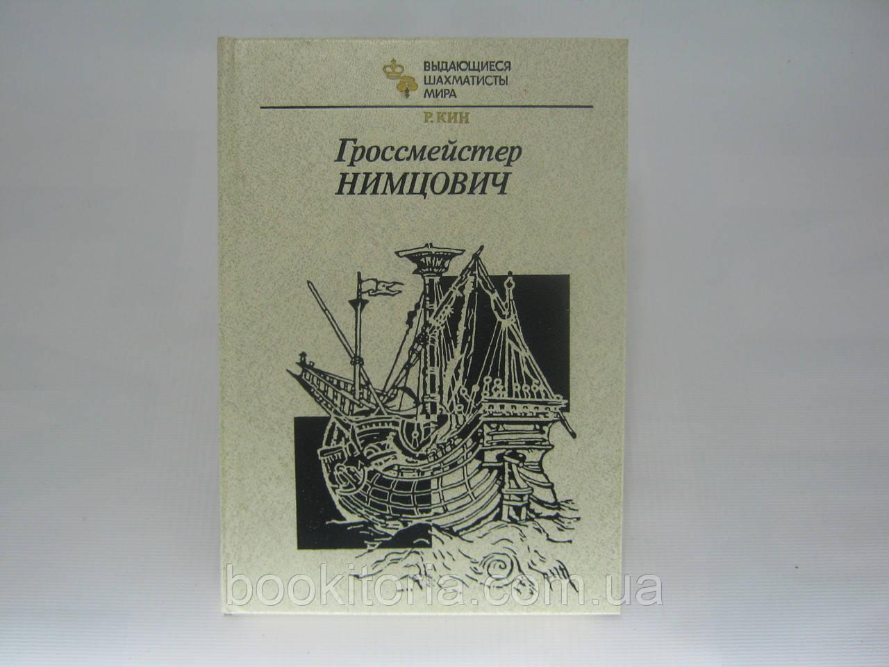 Кин Р. Гроссмейстер Нимцович (б/у).