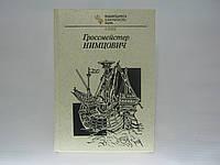 Кин Р. Гроссмейстер Нимцович (б/у)., фото 1