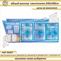 кабинет физики  код S41014
