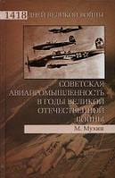 Советская авиапромышленность в годы Великой Отечественной войны. Мухин М. Ю.