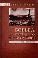 Борьба за господство на Черном море. Платонов А. В.