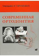 Современная ортодонтия 2-е изд.