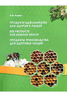 О.В.Корбут Продукты пчеловодства для здоровья дюдей