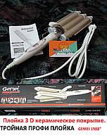 Тройная плойка (щипцы для волос) керамическое покрытие  «Gemei GM 1988»