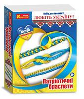 Набор для творчества Ранок Патриотические браслеты Украина (3035-1)