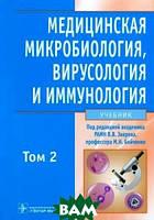 Медицинская микробиология, вирусология и иммунология. Учебник. В 2 томах. Том 2 (+ CD-ROM)