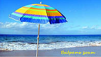 Садовые, пляжные зонты и подставки к ним. Тенты, шатры