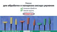 Инструменты для обработки оксида циркония