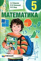 Математика, 5 клас. А. Р. Мерзляк, В. Б. Полонський, М. С. Якір (2018)