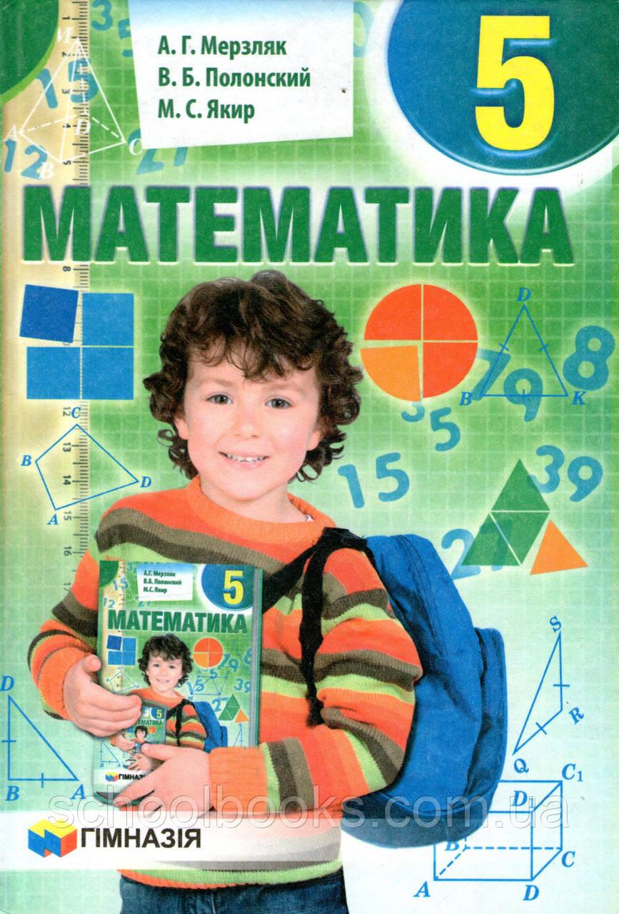 Учебник математика 5 класс тарасенкова 2018.