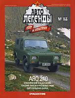 Автолегенды СССР №166