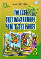Моя домашня читальня, 3 клас. Савченко О.Я.