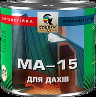 Краска масляная для крыш МА-15, 2,5 кг