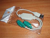 Адаптер USB - 2 x PS2 (2 разъема под мышку)