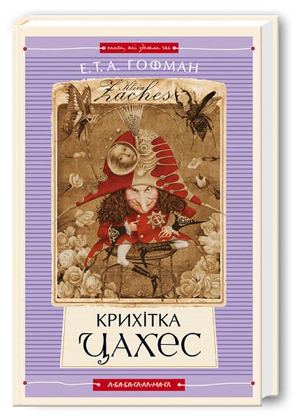 Книга Крихітка Цахес на прізвисько Цинобер. Е.Т.А. Гофман