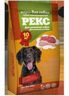 Корм «Рекс» для собак (Для активних собак) 10кг