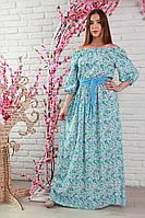 Летнее красивое нежное женское платье макси с открытыми плечами р. 44, 46