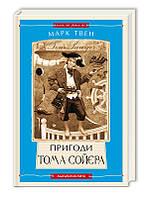Книга Пригоди Тома Сойєра. Марк Твен