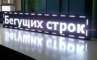 Бегущая LED строка белая 2х40, бегущая строка светодиодная, светодиодная вывеска, информационная LED-доска
