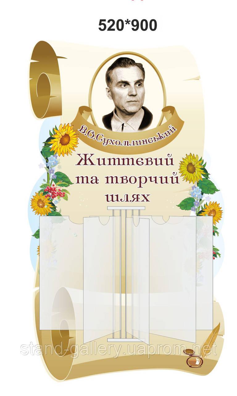 Стенд для холла школы. Василь Сухомлинський