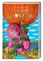 Книга для дітей Чудове Чудовисько, Сашко Дерманський, книга 1