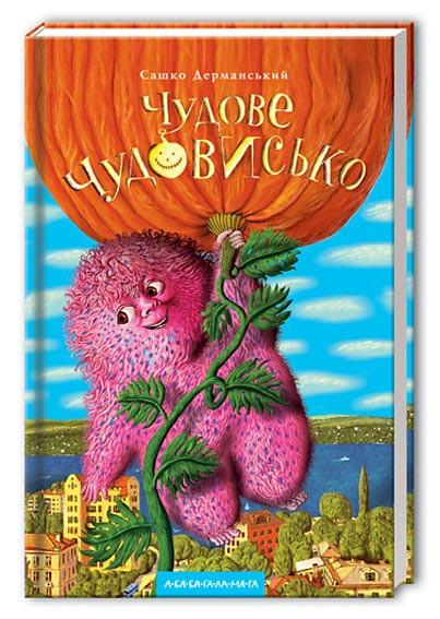 Книга для дітей Чудове Чудовисько, Сашко Дерманський, книга 1, фото 1