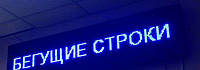 Светодиодная LED строка с синими диодами 1х20 см, рекламное табло, бегущая строка светодиодная