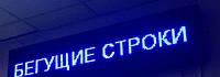Светодиодная LED строка с синими диодами 100х20 см, рекламное табло, бегущая строка светодиодная, фото 1