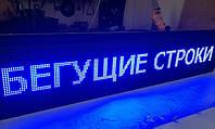 Бегущая LED строка голубая 1,32х20, светящаяся информационная LED-доска, рекламное табло, светодиодная вывеска