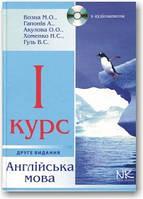 Англійська мова для перекладачів і філологів. 1-й курс (Друге видання)