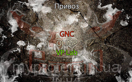 Прибытие: GNC, OLIMP, VP Lab.