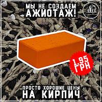 Кирпич от компании #СтройКиев 2006