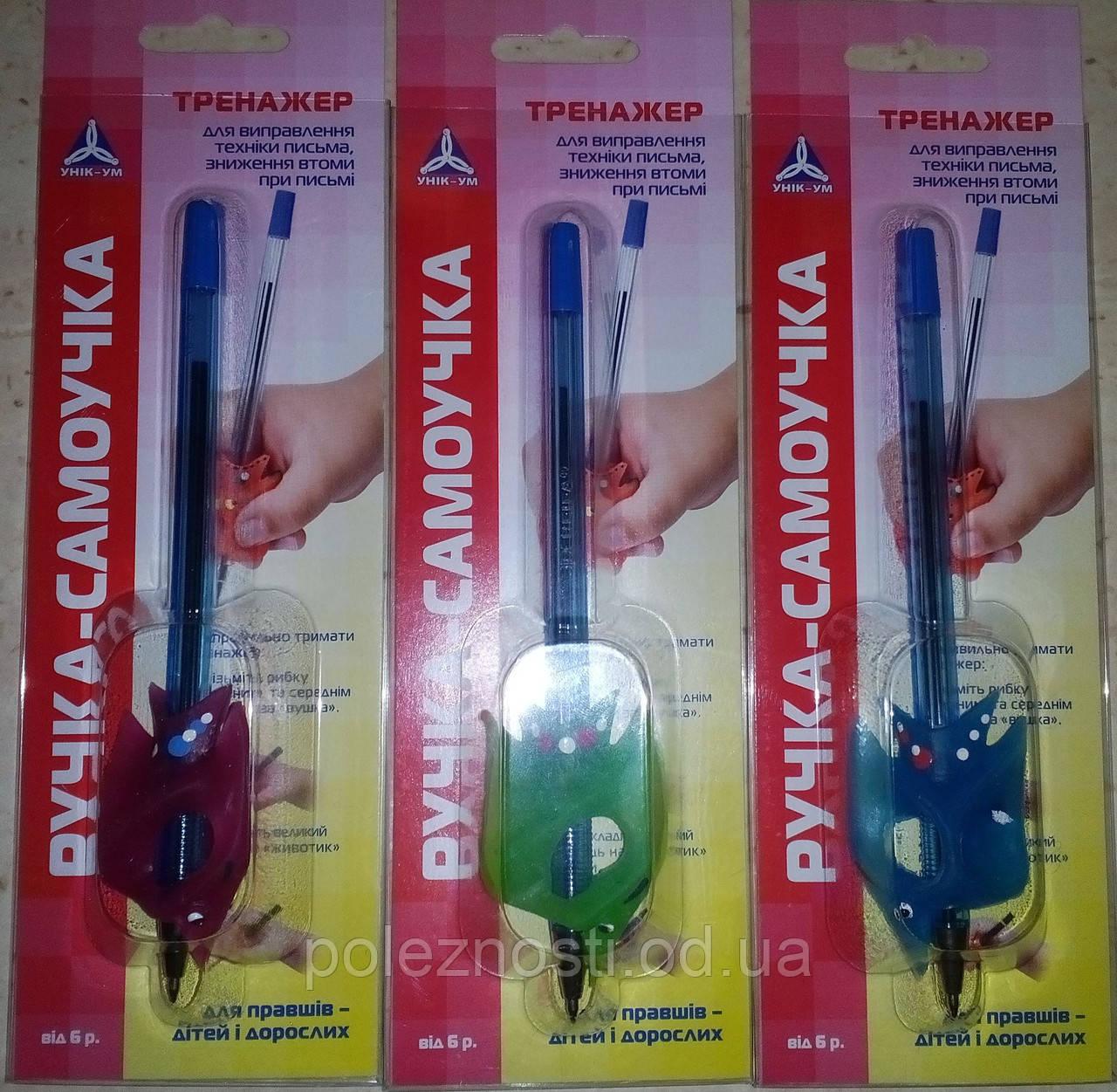 Тренажер Ручка-самоучка, для коррекции письма (для детей от 6 лет, подростков и взрослых) в наличии фиолетовые
