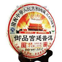 Чай Пуэр Шу Юбилейная серия 2009 года прессованный 357г