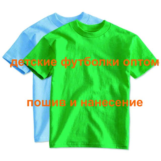 Детские футболки оптом, пошив с печатью логотипов.