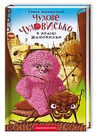 Книга для дітей, Чудове Чудовисько в Країні Жаховиськ, Сашко Дерманський, книга 2
