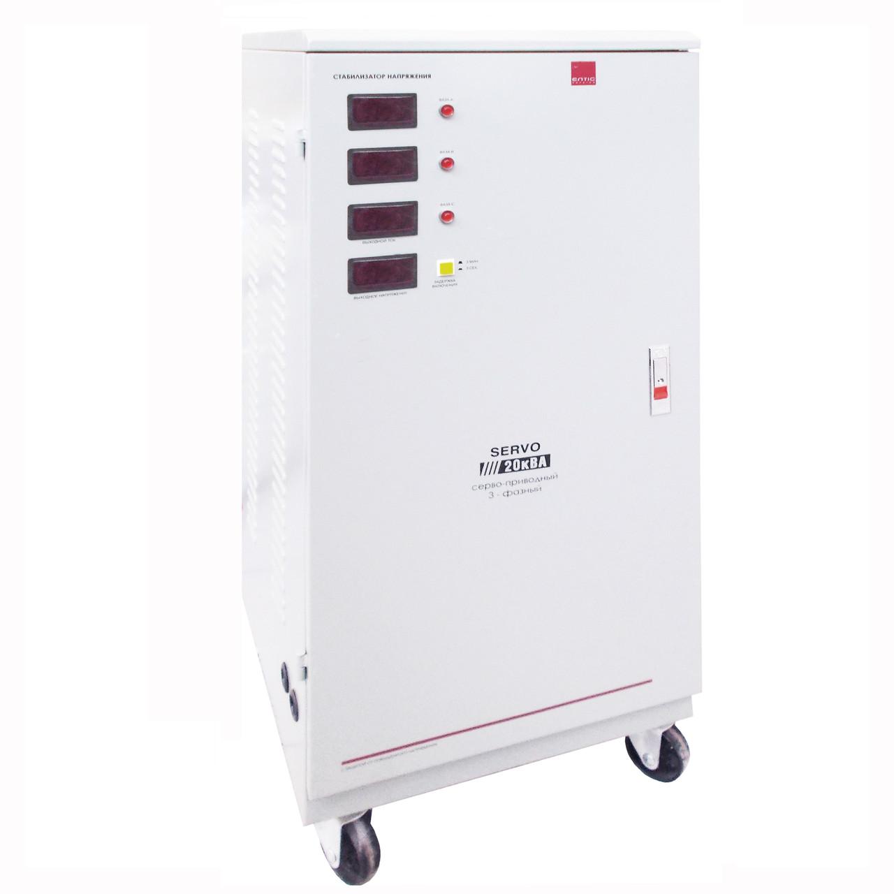Трехфазный сервоприводный стабилизатор напряжения Элтис SERVO 20000 LED