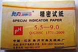 Лакмусовий папір 5.5-9.0 рН тест смужок 80, фото 2