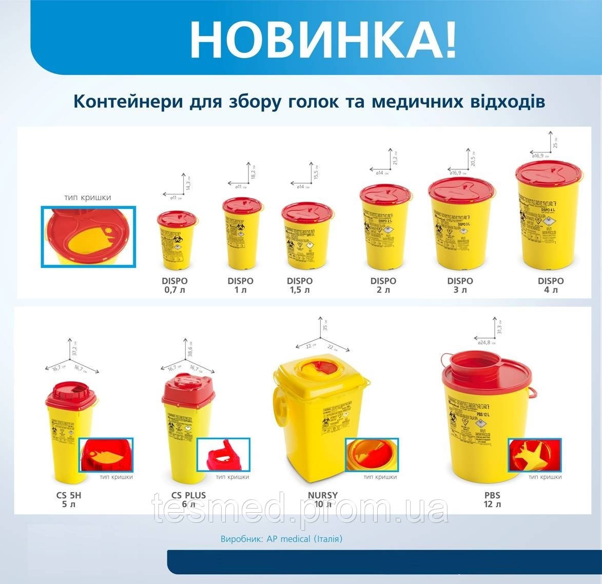 Контейнеры для медицинских отходов - интернет-магазин ТЕСМЕД в Харькове