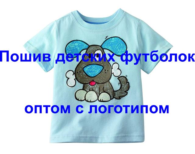 Изготовление детских футболок на заказ